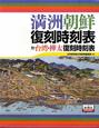 満洲朝鮮 復刻時刻表 附台湾・樺太復刻時刻表