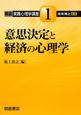 意思決定と経済の心理学 朝倉実践心理学講座1