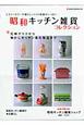 昭和キッチン雑貨コレクション 花柄グラスから懐かしキッチン電化製品まで