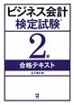 ビジネス会計 検定試験 2級 合格テキスト