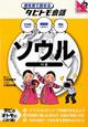 絵を見て話せるタビトモ会話 ソウル 日本語+韓国語+英語
