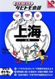 絵を見て話せるタビトモ会話 上海 日本語+中国語+英語