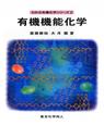 有機機能化学 わかる有機化学シリーズ2