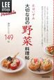 大切な日の野菜料理帖 新作レシピ149品