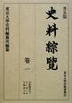 史料綜覽<普及版> 平安時代之1 自仁和三年至萬壽元年 (1)