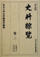 史料綜覽<普及版> 平安時代之2 自萬壽元年至保安四年 (2)