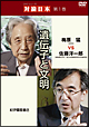 シリーズ 対論日本 第1巻 遺伝子と文明 梅原 猛VS佐藤洋一郎