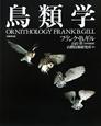 鳥類学<原書第3版>