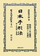 日本立法資料全集 別巻 日本手形法 (612)