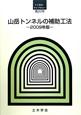 山岳トンネルの補助工法 2009 トンネル・ライブラリー20