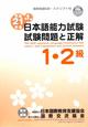 日本語能力試験 1・2級 試験問題と正解 平成21年