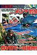 DVDで覚える はじめてのメジナ釣り 予備知識ゼロでもウキ釣りんも基礎がわかる DVD