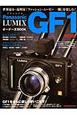 Panasonic LUMIX GF1 オーナーズBOOK 世界最小・最軽量「ファッション・ムービー一眼」を楽