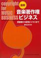最新・音楽著作権ビジネス 原盤権から音楽配信ビジネスまで