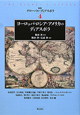 ヨーロッパ・ロシア・アメリカのディアスポラ 叢書グローバルディアスポラ
