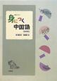 身につく中国語<改訂版> CD付 初級テキスト