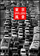 東京風景 廉価版 オリンピックへ!東京大改造1962-1964