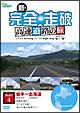 新・完全走破 高速道路の旅 PartIV 岩手~北海道