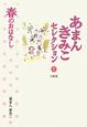 あまんきみこセレクション 春のおはなし(1)