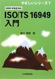 ISO/TS 16949入門 2009年改正対応
