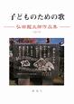 子どものための歌 弘田龍太郎作品集 CD付