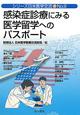 感染症診療にみる医学留学へのパスポート シリーズ日米医学交流9