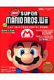 ニュー・スーパーマリオブラザーズ・Wiiの本 とことん楽しむ
