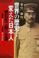 豪快痛快 世界の歴史を変えた日本人 赤石元二郎の生涯