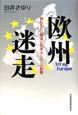 欧州迷走 揺れるEU経済と日本・アジアへの影響