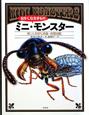 おかしな生きもの ミニ・モンスター 世にも奇怪な珍蟲・珍獣図鑑
