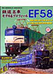 鉄道名車モデル&プロフィール EF58 RM models archive