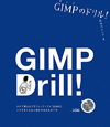 GIMPのドリル! CD-ROM付 GIMP Drill!