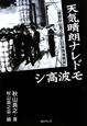 天気晴朗ナレドモ波高シ 「提督秋山真之」と「日本海海戦誌」