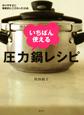 いちばん使える圧力鍋レシピ 作りやすさに徹底的にこだわった58品
