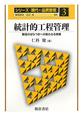統計的工程管理 シリーズ〈現代の品質管理〉3 製造のばらつきへの新たなる挑戦