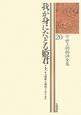 中世王朝物語全集 我が身にたどる姫君(上) (20)