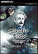 アインシュタインロマン 第3回 光と闇の迷宮 ミクロの世界
