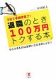 退職のとき100万円トクする本 3日で手続き完了! もらえるものは全部いただきましょう!!