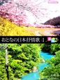 おとなの日本抒情歌 春夏編 (1)
