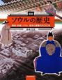 図説・ソウルの歴史 漢城・京城・ソウル都市と建築の六〇〇年