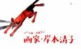 画家・岸本清子 I am 空飛ぶ赤猫だぁ!