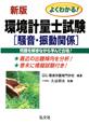 環境計量士試験 [騒音・振動関係]<新版> よくわかる! 問題を解きながら学んで合格!