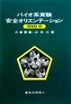 バイオ系実験安全オリエンテーション DVD付