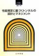 性能規定に基づくトンネルの設計とマネジメント トンネル・ライブラリー21