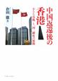 中国返還後の香港 「小さな冷戦」と一国二制度の展開