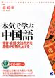 本気で学ぶ中国語 CD4枚付 発音・会話・文法の力を基礎から積み上げる
