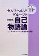 セルフヘルプ・グループの自己物語論 質的社会研究シリーズ2 アルコホリズムと死別体験を例に