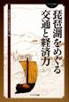琵琶湖をめぐる交通と経済力 びわこの考湖学