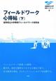フィールドワーク心得帖(下) 滋賀県立大学環境ブックレット3