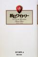 辰巳ワイナリー 2006-2009
